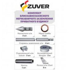 Комплект н/ж молниезащитного заземления ZUVER 4.1