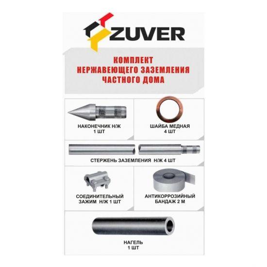 Комплект н/ж заземления ZUVER 4.4